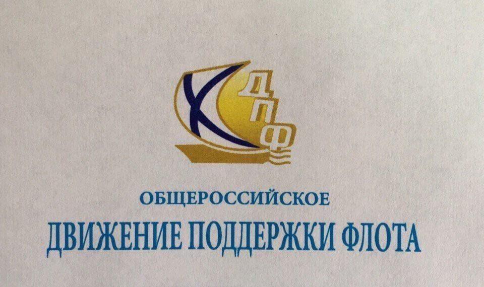 Межрегиональный профсоюз работников флота «Морской профсоюз» вошел в состав участников Общероссийского общественного Движения Поддержки Флота.
